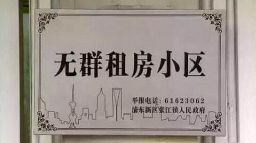 """浦东首个无群租小区""""亮牌""""半年整治成果显著"""