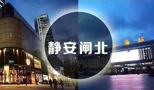 上海正式宣布设立新的静安区!