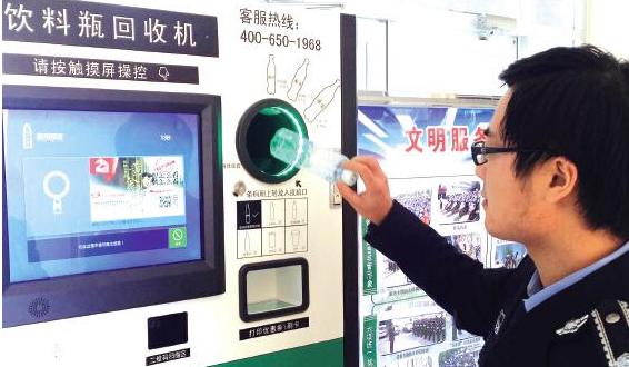饮料瓶回收机进驻申城 每个可获0.05元-0.15元