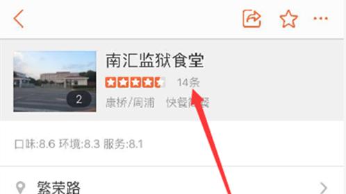 大众点评惊现上海南汇监狱食堂 网友点评抢眼