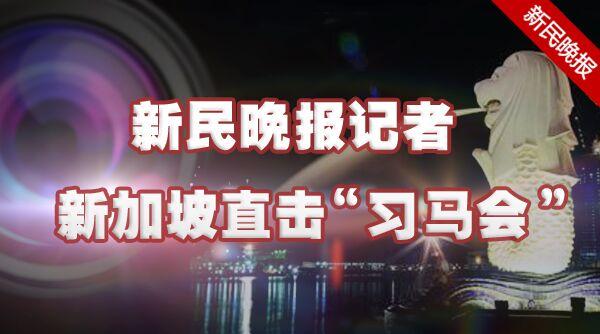 """两岸三地记者""""攻占""""新加坡香格里拉"""