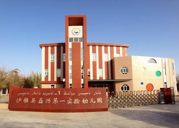 沙雅县嘉兴第一幼儿园全面完成竣工验收