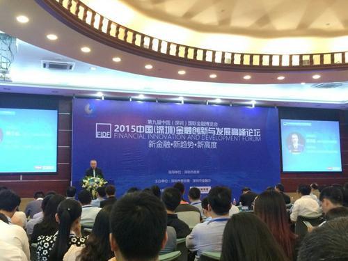 金融创新与发展高峰论坛闭幕 众大咖激论互金资本路