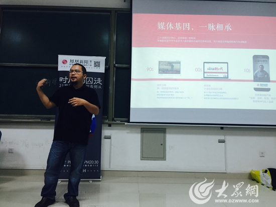 山东大学   沙龙活动现场   大众网高清图片