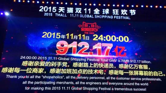 """今年""""双11"""":912.17亿元再破纪录"""