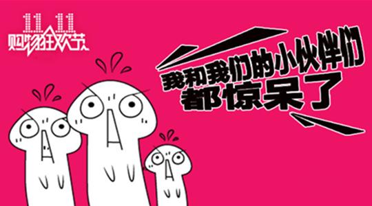 双11上海人的朋友圈只剩下三种人!