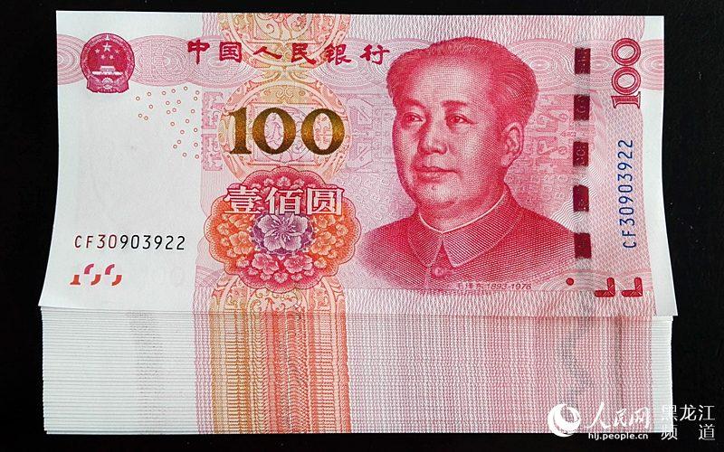 人民币纸币价值兑换表_2015新版人民币百元纸币在哈尔滨首发兑换纸币