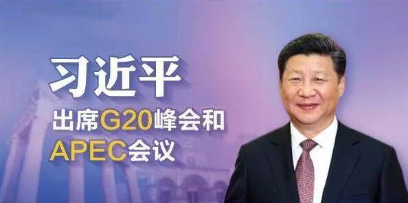 习近平离京出席G20峰会和APEC会议
