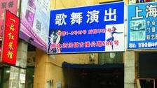 上海松江数个脱衣舞舞厅被取缔 观众多为中老年人