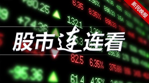 【股市连连看】下周股市焦点:10只新股发行