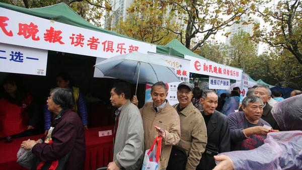 细雨不挡热情 新民晚报读者日在淮海公园举行
