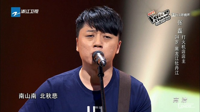 张磊好声音夺冠