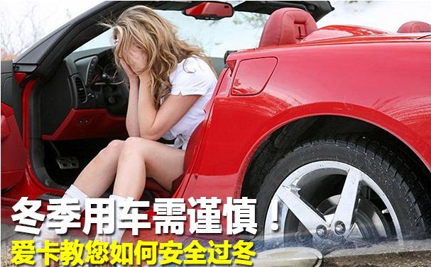 冬季用车需谨慎!爱卡教您如何安全过冬