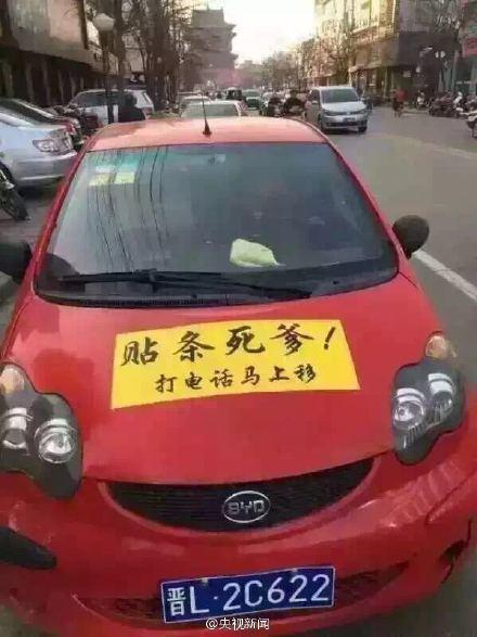 据中央电视台新闻中心官方微博消息,日前,山西临汾一违法停车图片