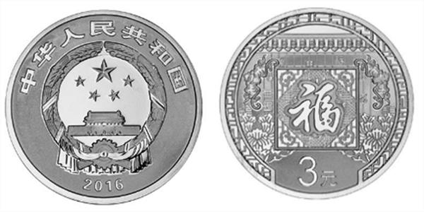 我国将发行2016年贺岁银币 面额3元含纯银8克