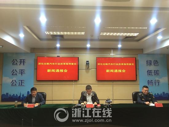 关于杭州出租车行业改革4个主要问题的解答