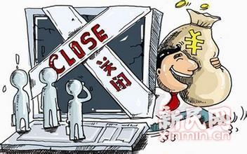 """理财公司""""关门潮""""  投资频频""""打水漂"""""""