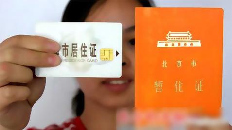 北京积分落户政策征求意见:不满45岁在京缴社保7年以上等