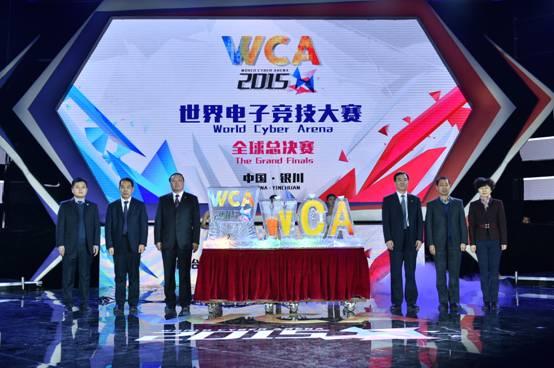 WCA2015王者总决赛今日聚焦,银川揭幕世界目全球v王者出装图片
