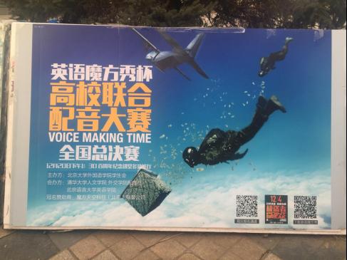 英语口语大赛海报,海报设计,画册/宣传单/广告图片