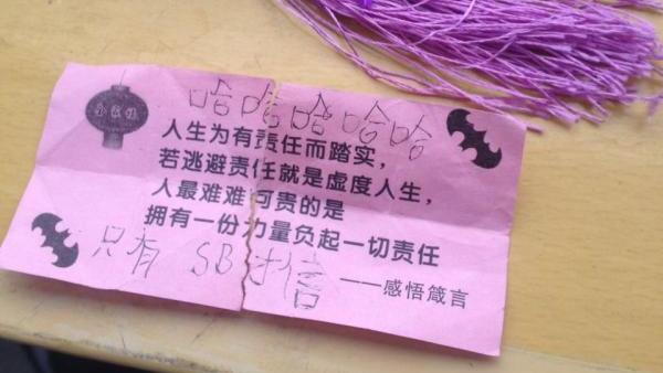 游客在青岛天后宫求平安符 称打开发现写