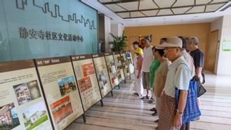 诉沧桑 留记忆 上海首个社区记忆馆在静安寺街道设立