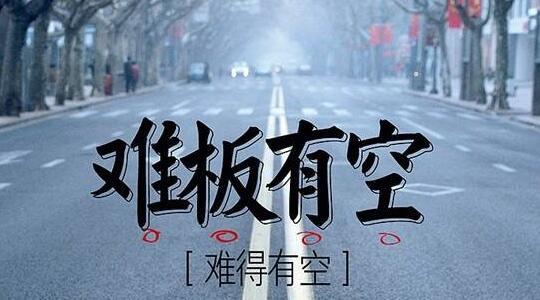 上海距离全城通畅倒计时开始!