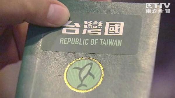 """台修例根治""""台湾国""""贴纸 严重者""""护照""""或遭注销(图)"""