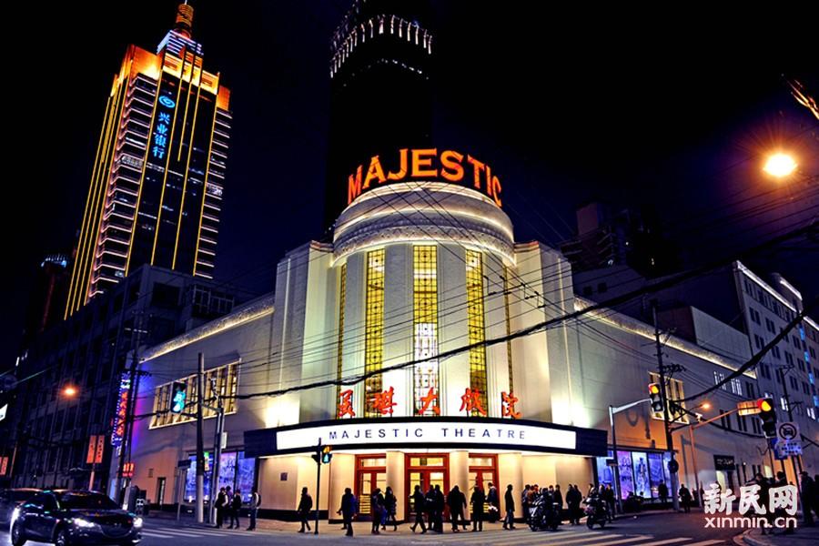 修旧如旧 美琪大戏院历时5年修缮后试运营