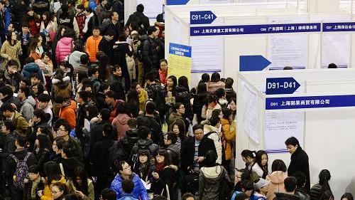 2016年上海应届高校毕业生首场招聘会开幕