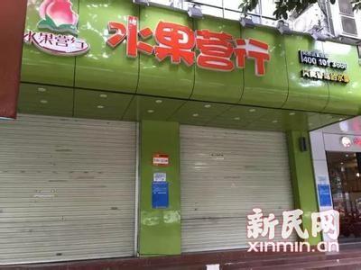 """水果营行一夜间""""关门"""" 上海客户有卡无处用"""