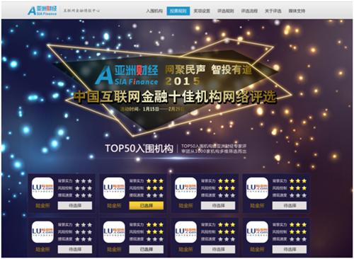 亚洲财经2015年中国互联网金融十佳机构网络评选投票即将启动