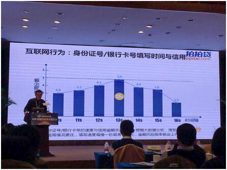 拍拍贷胡宏辉:P2P纯线上模式 倒逼平台做大数