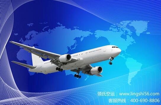 选择航空快递公司的六大标准!