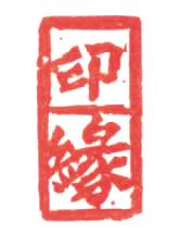 """金马""""率义侯印""""(图)"""