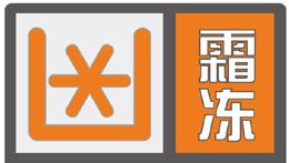 上海发布霜冻橙色预警信号