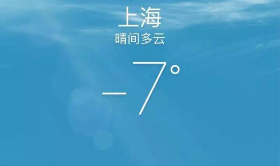 本世纪最冷的一天!魔都最温暖的地方在这里!