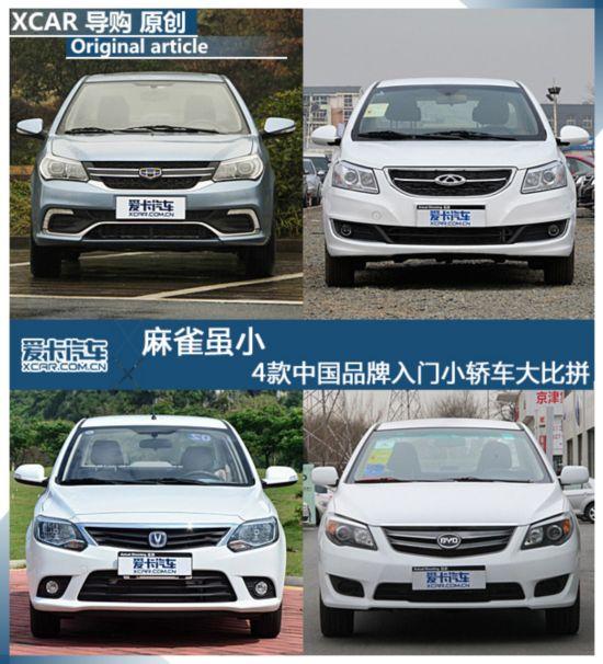 麻雀虽小 4款中国品牌入门小轿车大比拼
