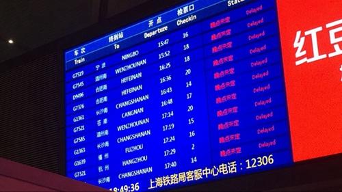 上海虹桥火车站延误列车40余对 约3万旅客受影响