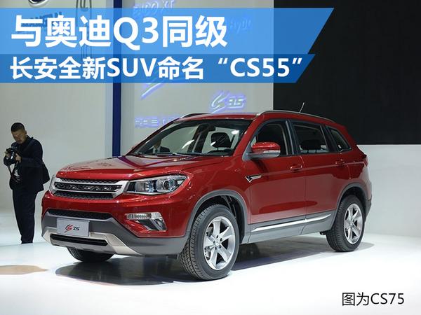 長安全新SUV命名 CS55 與奧迪Q3同級高清圖片