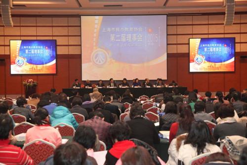 深化综合改革,推动转型发展——上海市民办教育协会2015年度大会召开