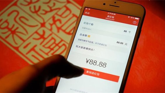 春节应知道:六种 红包 不能抢 跨行转账停3天