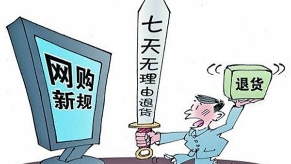 工商总局:网购七日无理由退货将有操作指南