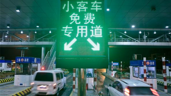 沪高速公路免费通行口开启 12日13日或出现返程小高峰