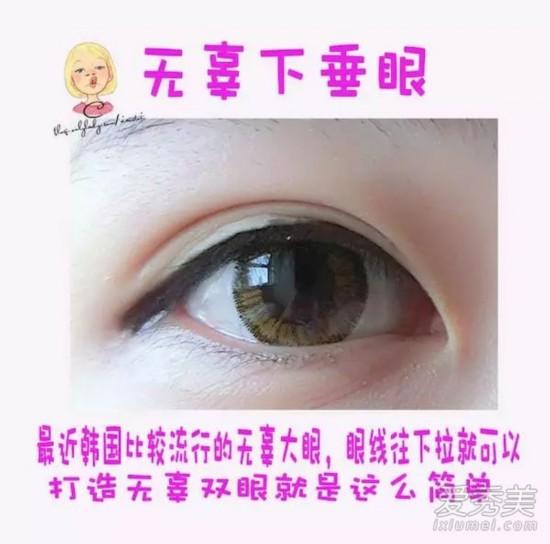99%女生不知道的眼线画法(步骤图)