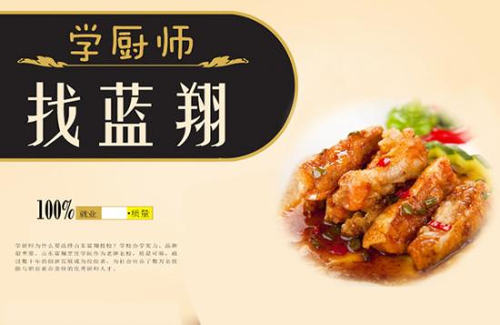 山东蓝翔高级技工学校:学厨师 百万富翁等你创