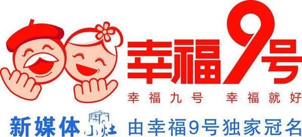 幸福9号冠名新媒体小灶 新年首堂课接受报名