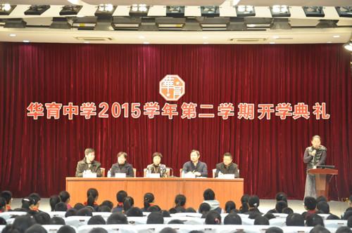 """在重""""品""""走""""高""""中培养自己的志向、志趣、志气、志愿—— 上海市民办华育中学2015学年第二学期开学典礼校长寄语"""