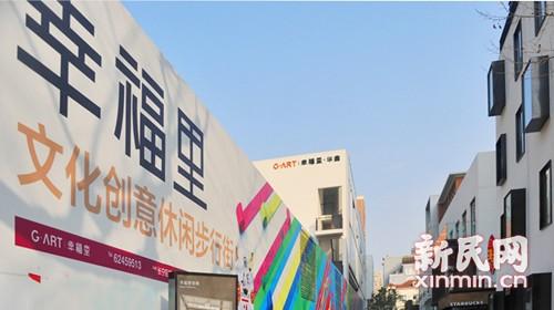 幸福里文化创意休闲街亮相
