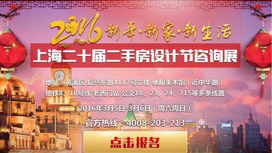 2016新年·新家·新生活——上海二十届二手房设计咨询展
